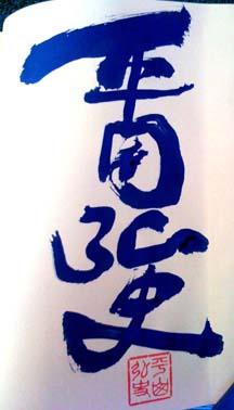 平田先生御署名
