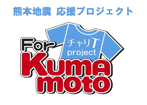 for-kumamotoayayayet-projecta.jpg